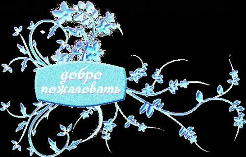 http://missis-papina2011.narod.ru/olderfiles/1/999051506.jpg